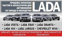 Автозапчасти и аксессуары для автомобилей LADA купить в Молодечно по цене первого импортера в Республику Беларусь.