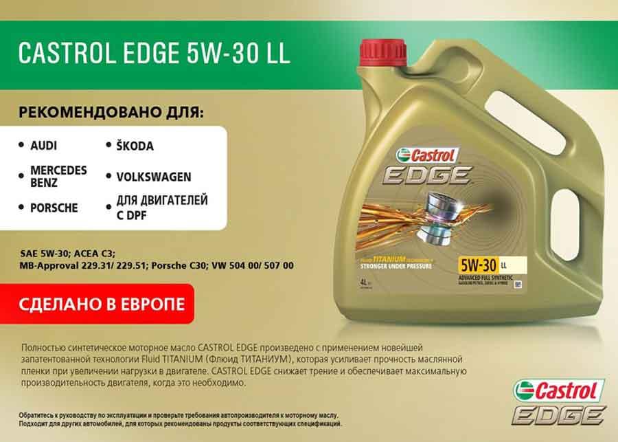 EDGE 5W-30 LL 4 л Моторное масло для легковых автомобилей 15669A